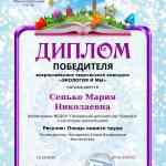 """Победители всероссийского творческого конкурса """"Экология и мы"""""""
