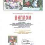 Страница воспитателя Раковской Р.М.