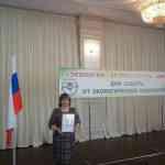 Всероссийский день защиты от экологической опасности