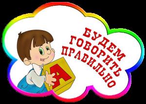 Страница учителя-логопеда Родионовой Е.В.