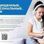 Международный день защиты персональных данных.